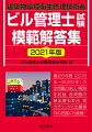 2021年版 ビル管理士試験模範解答集