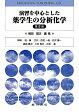 演習を中心とした薬学生の分析化学第5版