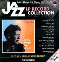 ジャズ・LPレコード・コレクション全国版(第68号)