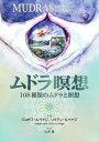 ムドラ瞑想 108種類のムドラと瞑想 [ ジョゼフ・ルペイジ ]