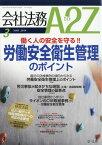 会社法務 A2Z (エートゥージー) 2018年 03月号 [雑誌]