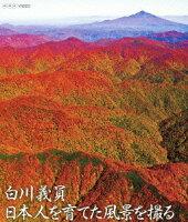 NHK VIDEO::白川義員 日本人を育てた風景を撮る【Blu-ray】