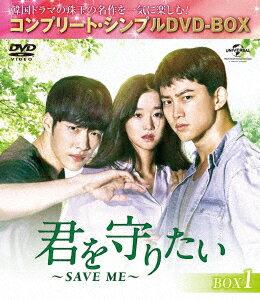 君を守りたい 〜SAVE ME〜 BOX1<コンプリート・シンプルDVD-BOX>