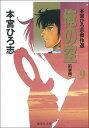 【送料無料】俺の空(9(刑事編))