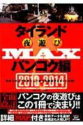 【送料無料】タイランド夜遊びMAX(バンコク編 2013-2014) [ ブルーレット奥岳 ]
