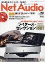 Net Audio (ネットオーディオ) 2018年 03月号 [雑誌...