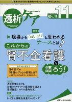 透析ケア2020年11月号 (26巻11号)