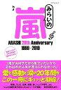 みらいの嵐 ARASHI 20th Anniversary ...