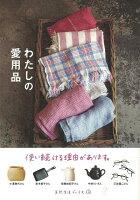 【バーゲン本】わたしの愛用品
