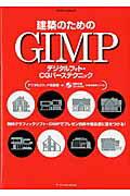 建築のためのGIMP