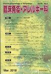 臨床免疫・アレルギー科 2018年 03月号 [雑誌]