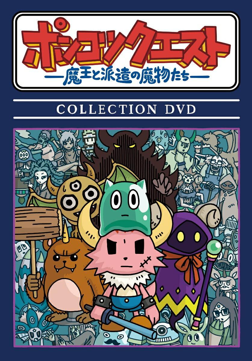 ポンコツクエスト~魔王と派遣の魔物たち~ COLLECTION DVD