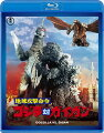 地球攻撃命令 ゴジラ対ガイガン 【60周年記念版】【Blu-ray】