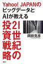 Yahoo!JAPANのビッグデータとAIが教える21世紀の投資戦略 [ 岡田 克彦 ]