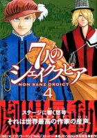 7人のシェイクスピア NON SANZ DROICT 4巻