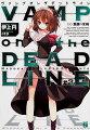 VAMP on the DEADLINE #3