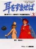 少年, 徳間書店 アニメージュC 3