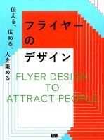 9784802510387 - チラシ・フライヤーのデザインの参考になる書籍・本まとめ