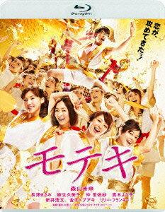 【送料無料】モテキ【Blu-ray】 [ 森山未來 ]