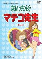 まいっちんぐマチコ先生 DVD-BOX PART3 デジタルリマスター版