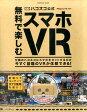 無料で楽しむスマホVR ハコスコ公式 (impress mook) [ Mogura VR ]