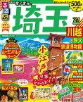 るるぶ埼玉 川越 秩父 鉄道博物館'21 (るるぶ情報版地域)