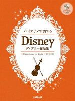 バイオリンで奏でる ディズニー作品集