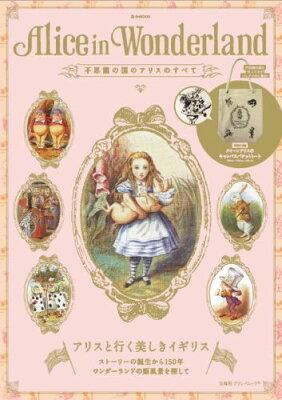 【送料無料】Alice in Wonderland 不思議の国のアリスのすべて