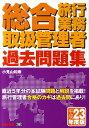 【送料無料】総合旅行業務取扱管理者過去問題集(平成23年度版)