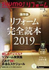 SUUMO (スーモ) リフォーム 2019年 03月号 [雑誌]