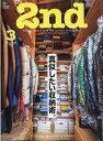 2nd (セカンド) 2019年 03月号 [雑誌]