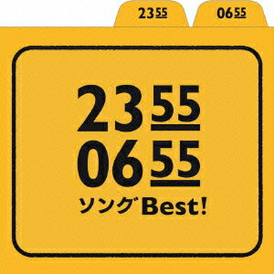 【楽天ブックスならいつでも送料無料】【マラソン限定ポイント10倍】2355/0655 ソングBest! [...