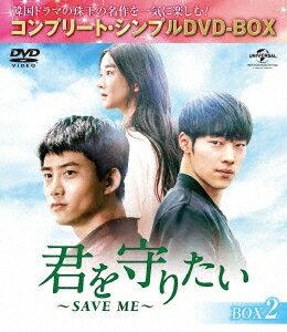 君を守りたい 〜SAVE ME〜 BOX2<コンプリート・シンプルDVD-BOX>