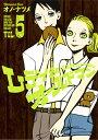 レディ&オールドマン 5 (ヤングジャンプコミックス) [ オノ・ナツメ ]