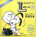 SNOOPYのLife is IN カレンダー2014 STARキャラ☆週めくり