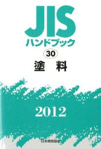 【送料無料】JISハンドブック(塗料 2012) [ 日本規格協会 ]