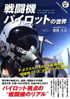 """戦闘機パイロットの世界 """"元F-2テストパイロット""""が語る戦闘機論 [ 渡邉吉之 ]"""