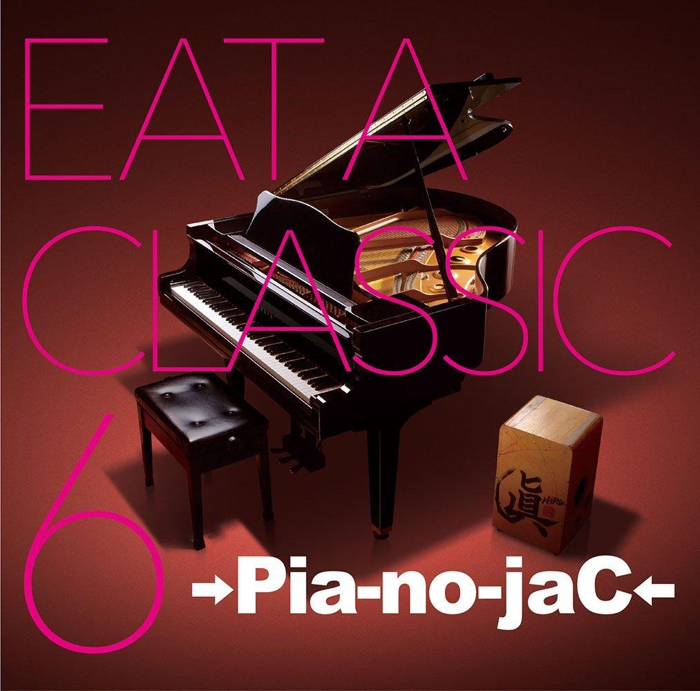 イート ア クラシック 6 (初回限定盤 CD+DVD) [ →Pia-no-jaC← ]