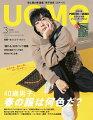 uomo (ウオモ) 2019年 03月号 [雑誌]