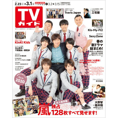 TVガイド岡山香川愛媛高知版 2019年 3/1号 [雑誌]