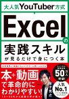 大人気YouTuber方式 Excelの実践スキルが見るだけで身につく本 [ 金子 晃之 ]