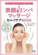 美顔専門リンパマッサージセルフケアBOOK