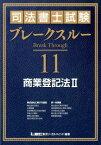 司法書士試験ブレークスルー(11) 商業登記法 2 [ 東京リーガルマインド ]