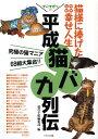 平成猫バカ列伝 猫様に捧げたワタシの幸せ人生 [ 猫の手帖編集部 ]