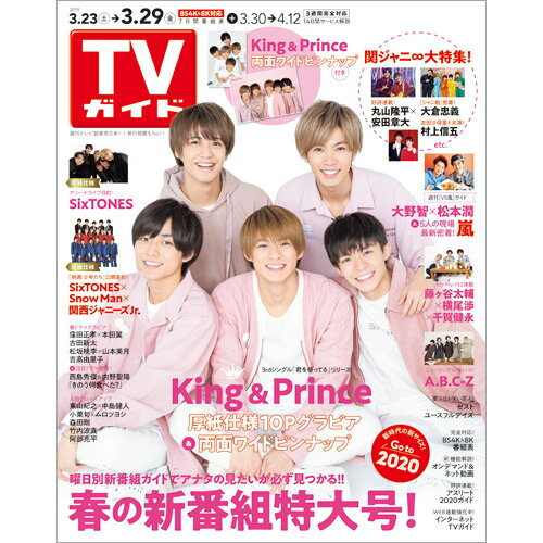 TVガイド中部版 2019年 3/29号 [雑誌]