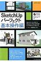 SketchUpパー