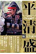 【送料無料】NHK大河ドラマ「平清盛」完全読本 続編