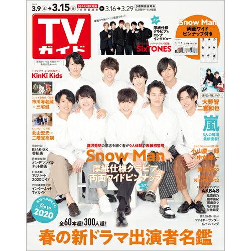 TVガイド関東版 2019年 3/15号 [雑誌]