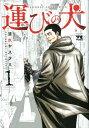 運びの犬 1 (ヤングチャンピオン・コミックス) [ 清水ヤスヲミ ]