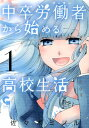 中卒労働者から始める高校生活(1) (ニチブンコミックス CH COMICS) [ 佐々木ミノル ]